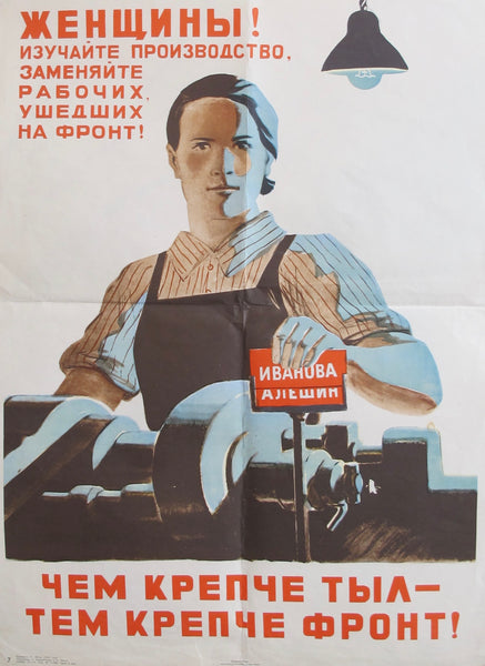 "Original Russian WWII Political Poster, ""Women! Study Industrial production and replace the men who have gone to war! The stronger the rear, the stronger the front!"" (1970 reissue)"