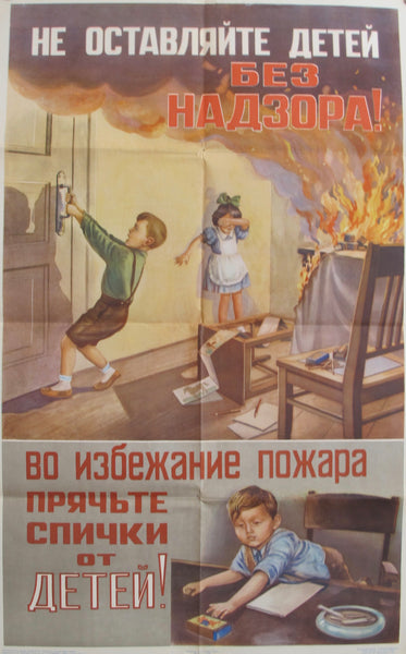1956 Original Russian Poster, Keep Away from Matches/Fire Safety