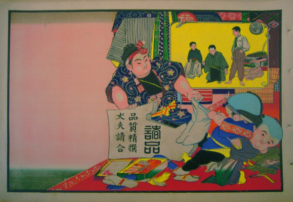 1920s Original Japanese Print, Boys Fighting