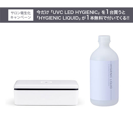 SPACE NAIL ◆ Deep Ultraviolet Sterilization Box UVC LED HYGIENIC S2