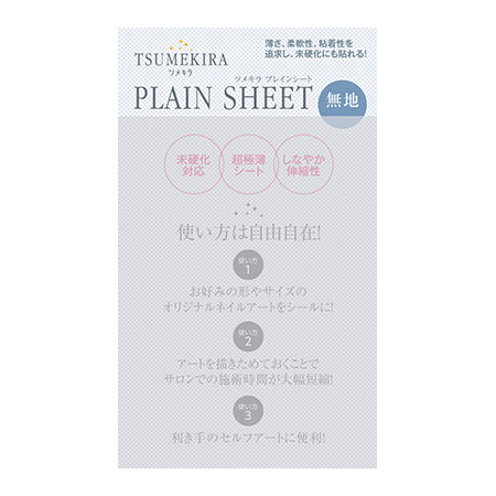 Tsumekira Plain Sheet