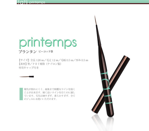 Tati Artchocolat Printemps Brush (Liner)