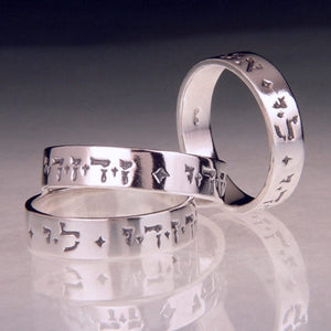 Sterling Silver I am my Beloved's Hebrew Poesy Ring