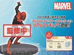 Banpresto - Spider-Man: Far From Home