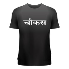 Load image into Gallery viewer, Chaukas T-Shirt