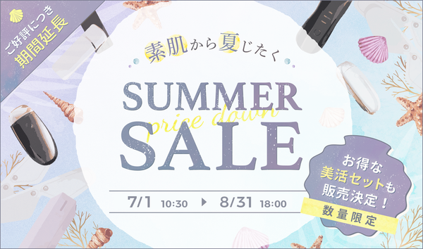 [Extended period due to favorable reception] MAX 50% OFF Summer sale is being held! A good-value beauty set is on sale!