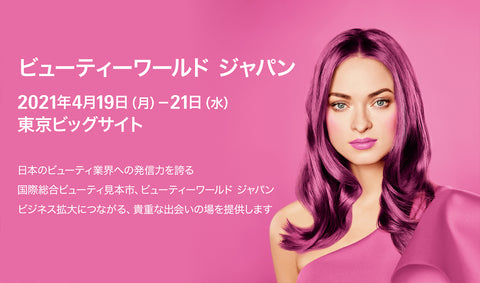 Beauty World Japon