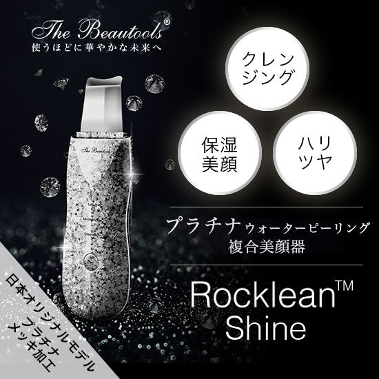 Water peeling complex facial device Rocklean series