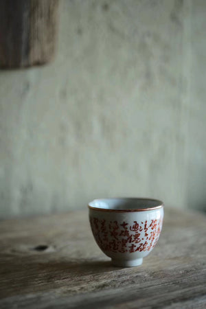 Hand-building Chinese Calligraphies Poetry Gongfu Teacup|Best Ceramics