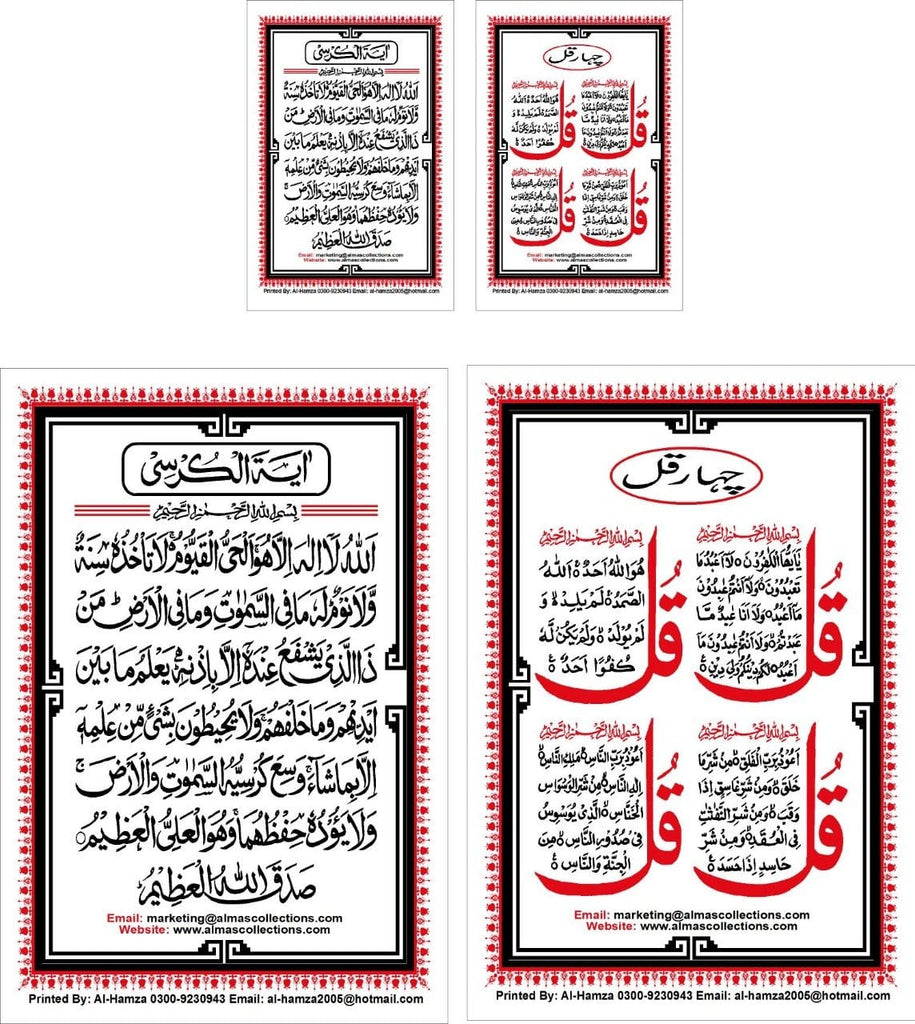 Large Arabic and English Alphabet Card and other Islamic education materials IS2 - Almas Collections