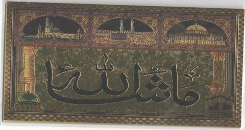 Image of Large Golden Embossed Islamic Stickers IS2 | Almas Collections |