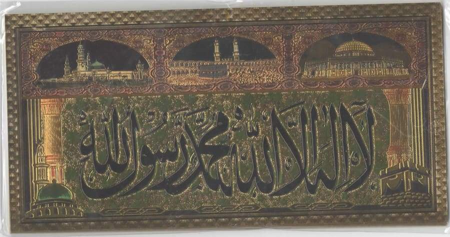 Large Golden Embossed Islamic Stickers IS2 - Almas Collections