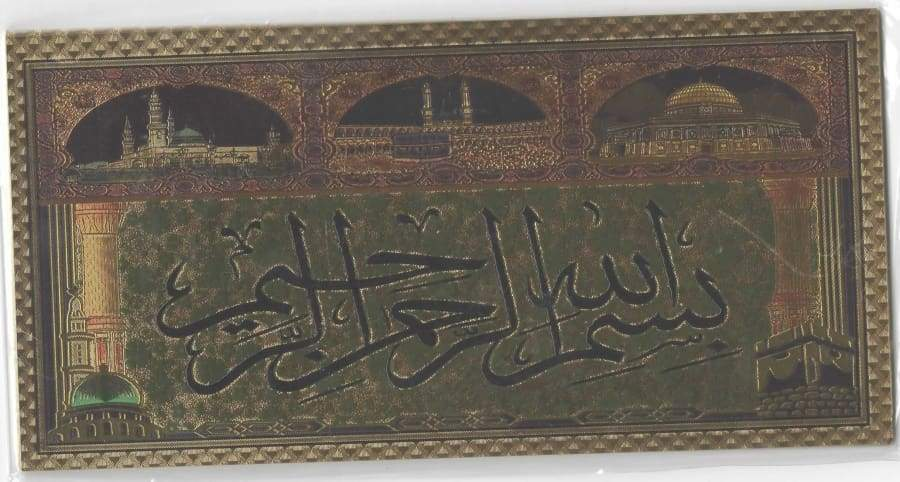 Large Golden Embossed Islamic Stickers IS2 Almas Collections