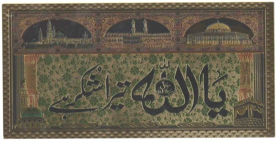 Large Golden Embossed Islamic Stickers IS2 | Almas Collections |