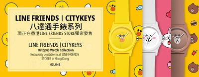 LINE FRIENDS| CITYKEYS系列八達通手錶