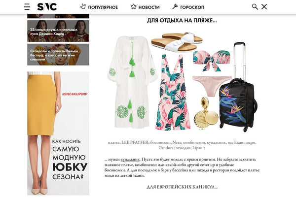 Lee Pfayfer dress is featured on SNC Media