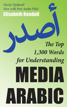 Load image into Gallery viewer, The Top 1,300 Words For Understanding Media Arabic (Arabic Edition)