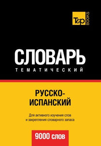 Russko-Ispanskij Tematicheskij Slovar' - 9000 Slov - Spanish Vocabulary For Russian Speakers (Russian Edition)