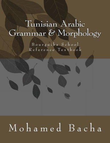 Tunisian Arabic Grammar & Morphology: Bourguiba School Reference Textbook