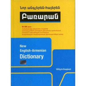New English-Armenian Dictionary: (85,000 References)