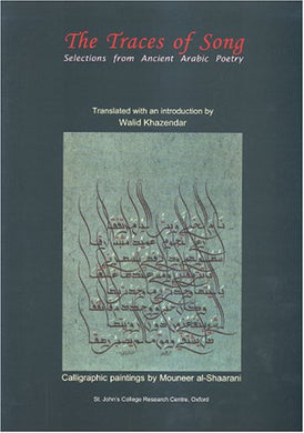 Traces Of Song: Selections From Ancient Arabic Poetry (Arabic Edition)