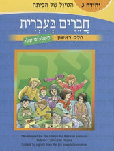 Load image into Gallery viewer, Chaverim B'Ivrit: Friends In Hebrew, Volume 3
