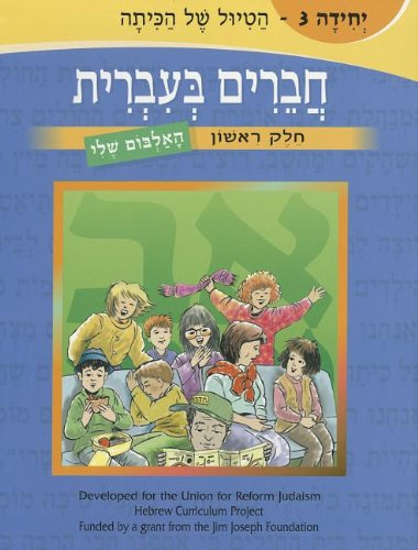 Chaverim B'Ivrit: Friends In Hebrew, Volume 3