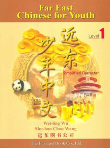 Far East Chinese For Youth, Student'S Textbook Level 1, Simplified Character (Chinese Edition)