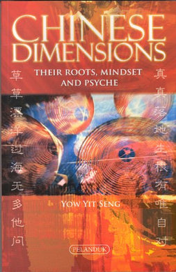 Chinese Dimensions: Their Roots, Mindset And Psyche (English And Chinese Edition)