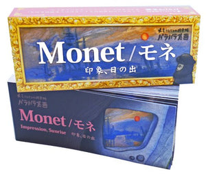 Monet: Impression, Sunrise Flipbook (Japanese Edition)