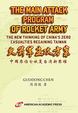 Load image into Gallery viewer, The Main Attack Program Of Rocket Army