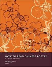 Load image into Gallery viewer, How To Read Chinese Poetry: A Guided Anthology (How To Read Chinese Literature)