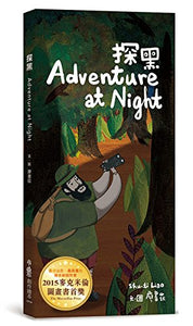Adventure At Night (Chinese Edition) By Shu-Ti Liao
