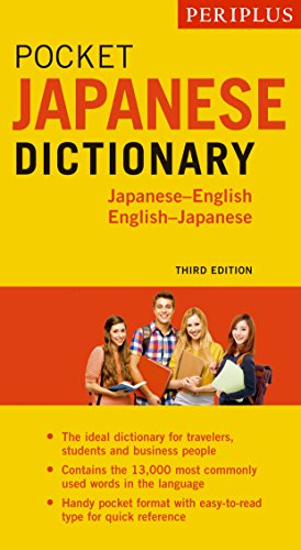 Periplus Pocket Japanese Dictionary: Japanese-English English-Japanese Third Edition (Periplus Pocket Dictionaries)