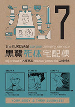 Load image into Gallery viewer, The Kurosagi Corpse Delivery Service, Vol. 7 (V. 7)