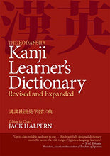 Load image into Gallery viewer, The Kodansha Kanji Learner'S Dictionary: Revised And Expanded