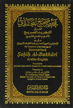 Load image into Gallery viewer, The Translation Of The Meanings Of Summarized Sahih Al-Bukhari: Arabic-English (English, Arabic And Arabic Edition)