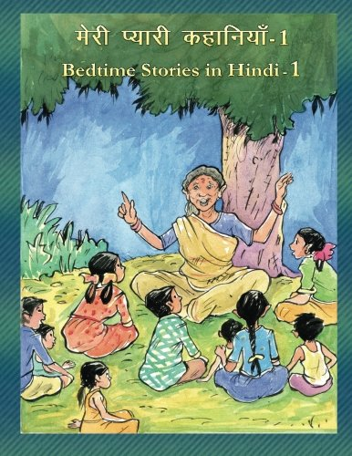 Bedtime Stories In Hindi - 1 (Volume 1) (Hindi Edition)