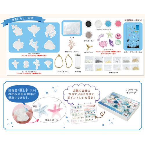 UV Resin Special Kit: Sea Creatures