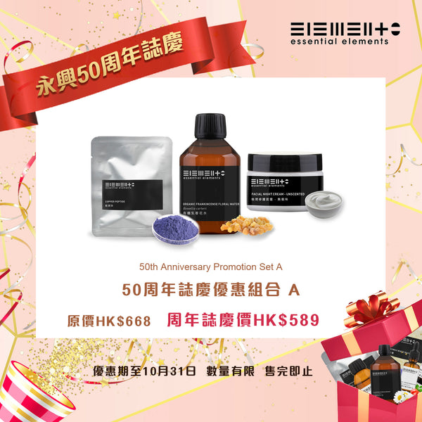 50th Promotion Set A - Copper Peptide + Organic Frankincense Floral Water + Night Cream