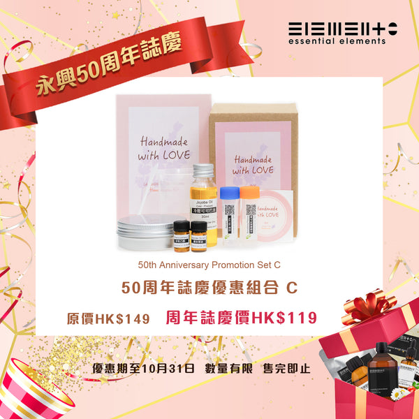 50th Promotion Set C - DIY LAVENDER MOISTURIZING HAND CREAM KIT