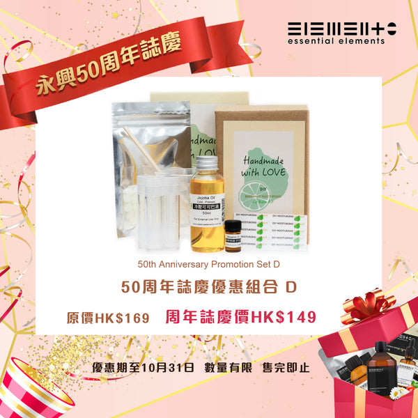 50th Promotion Set D - DIY BERGAMOT MOISTURIZING LIP BALM KIT SET