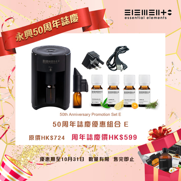 50th Promotion Set E - Aroma Nebulizing Diffuser with Essential Oils