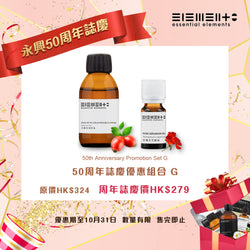 50th Promotion Set G -  Rose Hip Oil + Rose Geranium Essential Oil