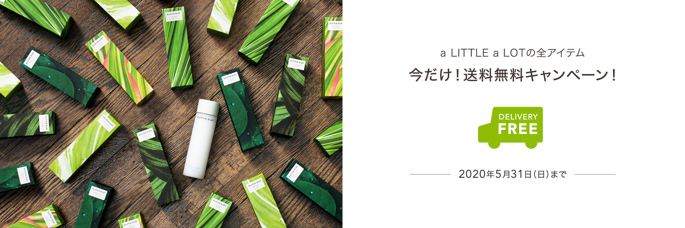a LITTLE a LOTの全アイテム 今だけ!送料無料キャンペーン!2020年5月31日(日)まで