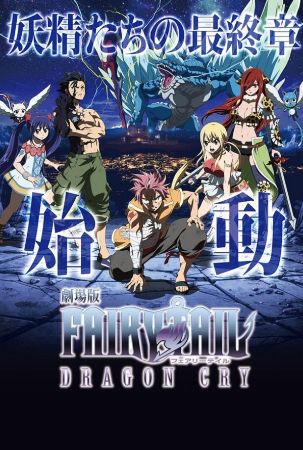 Fairy Tale Dragon Cry Movie VUDU HD Instawatch