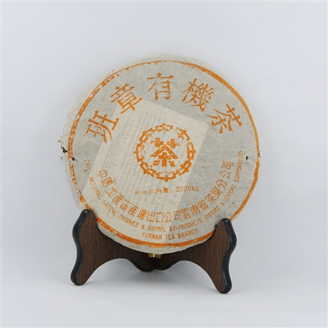 Organic  Xingng Ban Zha  (班章)Tea Cake, Year 2004 (Green/Raw/Sheng)