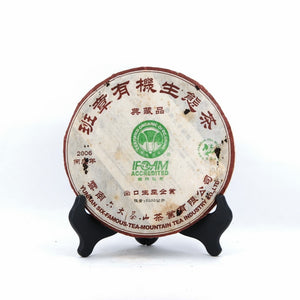 "2006 ""Six Famous Tea Mountain"", Organic Ban Zha (班章)Tea Cake, Diancang Pin  (Green/Raw/Sheng)"