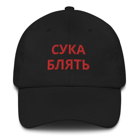 Cyka Blyat Dad Hat