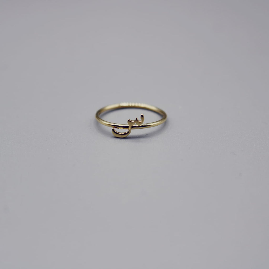 Elif Charm Range - Single Arabic Letter Ring